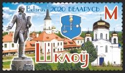白俄罗斯6月28日发行白俄罗斯的城镇 Shklow邮票