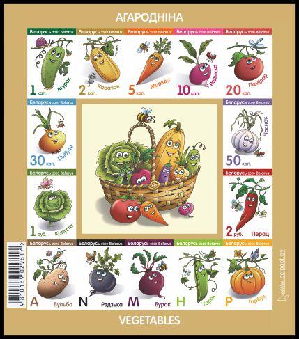 白俄罗斯7月1日发行蔬菜邮票