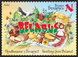 白俄罗斯7月14日发行来自白俄罗斯的问候!邮票
