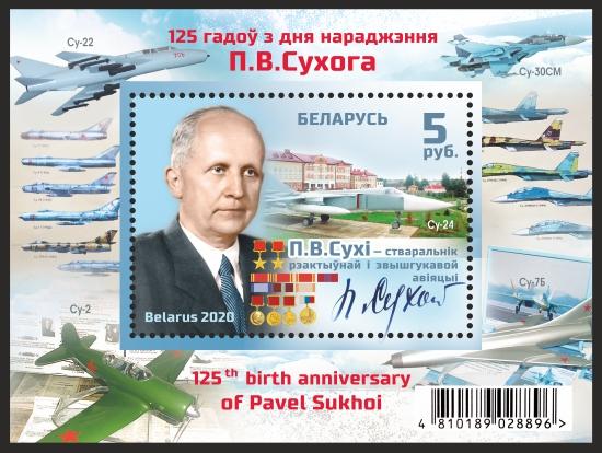 白俄罗斯7月22日发行帕维尔・奥西波维奇・苏霍伊诞辰125周年小型张