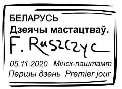 Ferdinand Rushchits